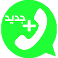 App واتس آب جديد 2017 APK for Windows Phone