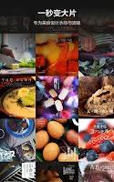 Screenshot of 食色 - 发现与分享城市中的美食
