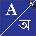 App English To Assamese Dictionary apk for kindle fire