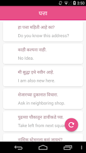 Learn English From Marathi - screenshot