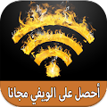 App كشف كلمة سر الواي فاي Prank apk for kindle fire