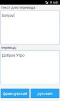 Screenshot of Russian French Translator