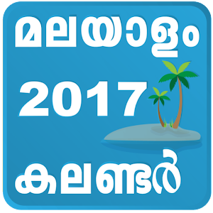 Public and Restricted Holidays in 2017 Kerala State
