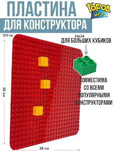 """Конструктор серии """"Город игр"""", D0002/10252"""