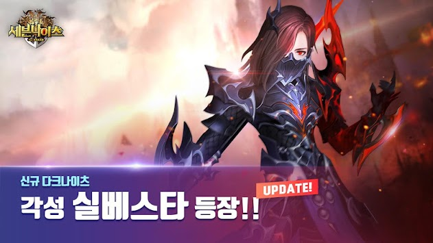 세븐 나이츠 Už Kakao APK screenshot thumbnail 1