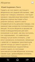 Screenshot of Dream interpretations free RUS