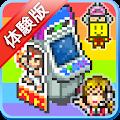 Free Download 【体験版】ゲームセンター倶楽部 Lite APK for Samsung