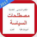 App مصطلحات سياسية - إصدار 2017 APK for Kindle