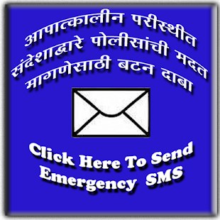 Parbhani Police SOS - screenshot