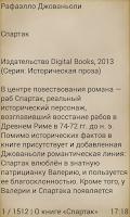 Screenshot of Спартак