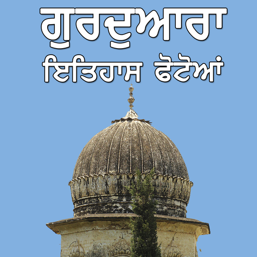 Gurudwara History With Photos (app)
