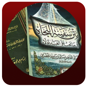 SAFINATUN NAJAH TERJEMAH LENGKAP for PC-Windows 7,8,10 and Mac