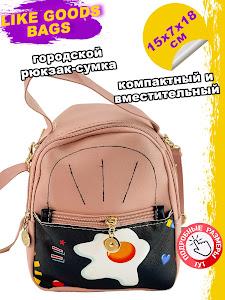 """Рюкзак серии """"Like Goods"""", D0002/11409"""