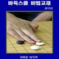 Game 모바일바둑교육책 바둑스쿨 비법교재 APK for Kindle
