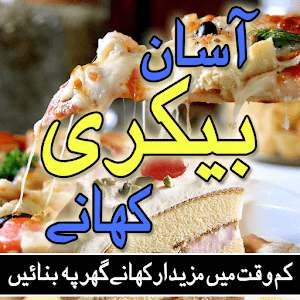 Easy Bakery Recipes Urdu:Khany for PC-Windows 7,8,10 and Mac