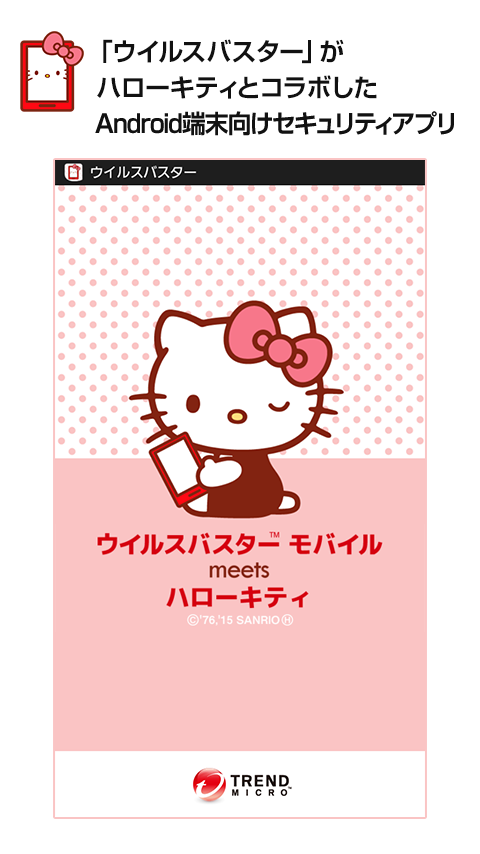 VirusBuster Mobile Hello Kitty Screenshot 0