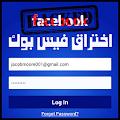 Download اخترق حساب فيس بوك Prank APK on PC