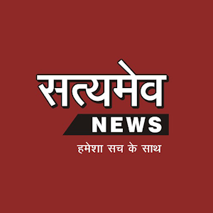 Satyamev News for PC-Windows 7,8,10 and Mac