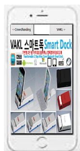 VAKL Smart Device Dock - screenshot