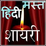 2017 Hindi Shayari HD 1.1 Apk