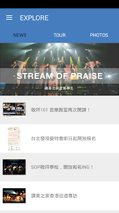 Stream of Praise Pro - screenshot