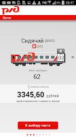 Screenshot of ЖД билеты