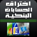 Download إختراق الحسابات البنكية Prank APK to PC