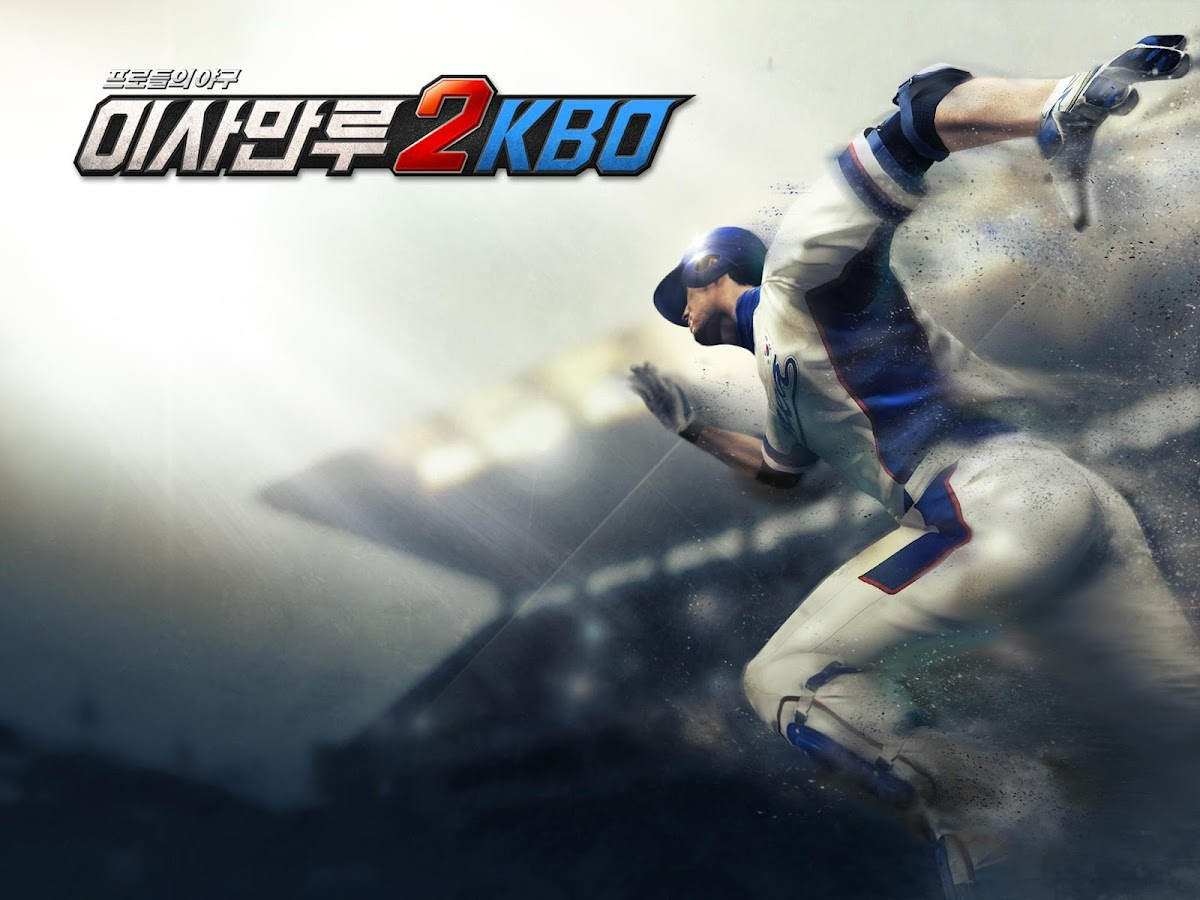 이사만루2 KBO Screenshot 7