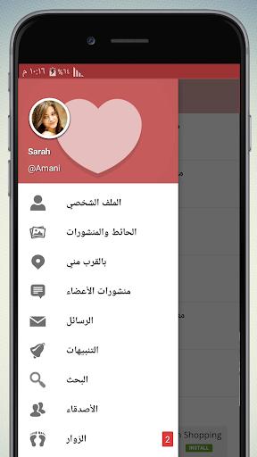 شات عربي For PC