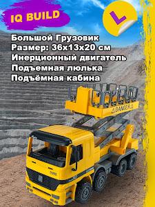 """Машинка серии """"Город Игр"""", Большая стройка L - грузовик-подъемник"""