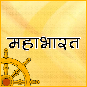 Mahabharat in Hindi