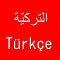 App تعلم اللغة التركية APK for Kindle