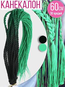 Канекалоновые пряди, 30 прядей, черный-зеленый