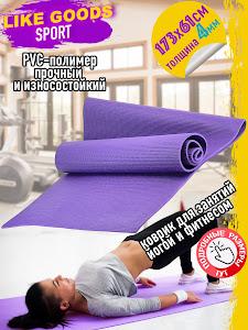 Коврик для йоги,GD-11680