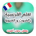 App تعلم اللغة الفرنسية بدون نت APK for Kindle