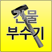 Free Destroy! 건물부수기 APK for Windows 8
