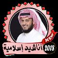العفاسي اناشيد ورنات اسلامية %100 APK baixar