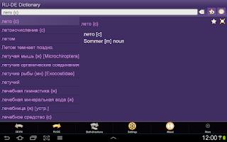 Screenshot of Russian German Dictionary Free