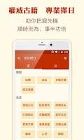 Screenshot of Chinese AlmanacCalendar
