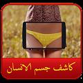 App كشف الملابس الداخلية Prank apk for kindle fire