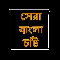 সেরা বাংলা চটি - Bangla Choti Golpo - Bangla