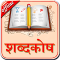 APK App English to Hindi Dictionary for iOS