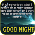 Free Hindi Good Night Images APK for Windows 8