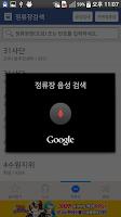 Screenshot of 광주버스 - 종결자