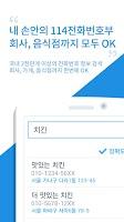 Screenshot of 후후 - 스팸 잡는 1등 전화