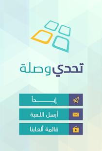 Game Tahadi Wasla - تحدي وصلة 4.4.1 APK for iPhone