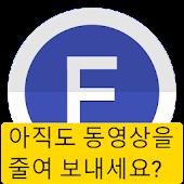 FIPE - 파일전송(HD영상도 실시간으로!) APK for Ubuntu