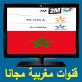 App قنوات مغربية مجانا tv maroc APK for Windows Phone