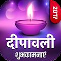 App Happy Diwali 2017 APK for Kindle