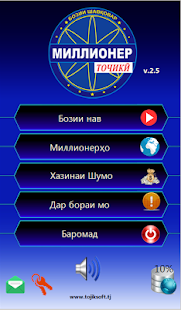 Game Миллионери тоҷикӣ. v.2.5 apk for kindle fire